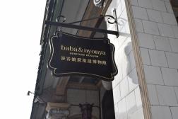 Baba Nyonya Sign